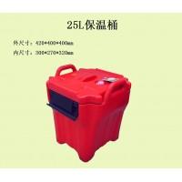 供应保温桶 25升保温桶  塑料保温桶 保鲜桶 保温产品 食品级保温材料 上海浦迪