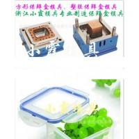 黄岩专做注塑模具 冷藏盒注射模具 保温桶注射模具加工