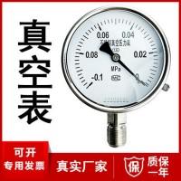 精密压力表厂家价格 精密压力仪表YB-100A型号
