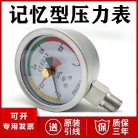 记忆型压力表厂家型号 记忆型压力仪表YJ-100B型号
