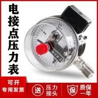 压力表厂家价格 压力仪表型号不锈钢压力表304 316L 1.6MPa 2.5MPa Y-100B