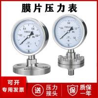 膜片压力表厂家价格 膜片压力仪表YN-100B/MF型号