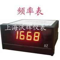 上海沃辉仪表 DP4-RPM 智能转速表 /线速表/ 显示仪表